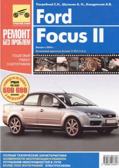 Скачать руководство по Ремонту Форд Фокус 2