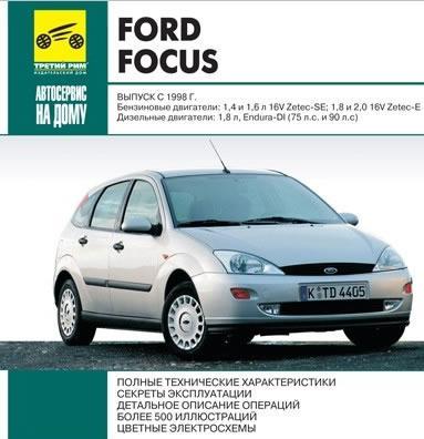 руководство для ford фокус