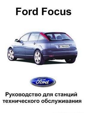 Инструкция По Диагностики Форд